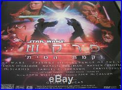 REVENGE OF THE SITH Original HEBREW STAR WARS MOVIE POSTER ISRAEL 2005 Framed